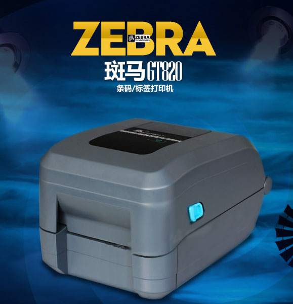 Zebra斑马 GT820