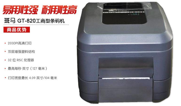 Zebra斑马 GT820参数