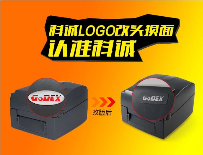 Godex科诚G530