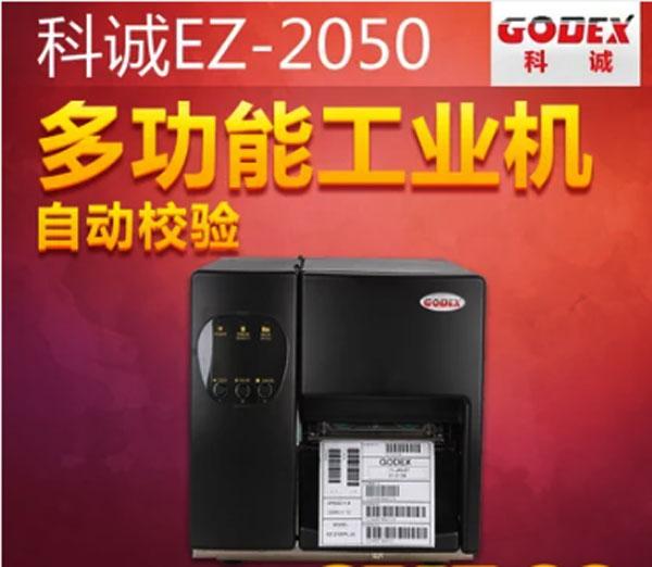 Godex科诚EZ-2050
