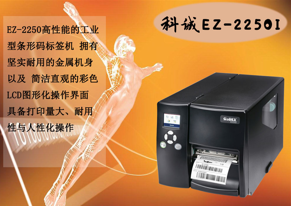 Godex科诚EZ-2250I