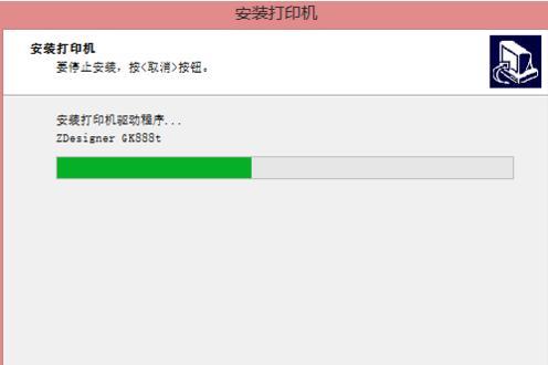 斑马GK888t万博手机登录网址是多少安装完成