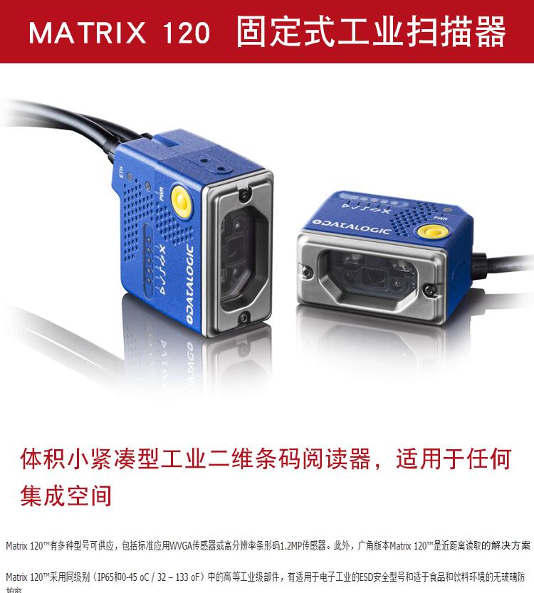 得利捷(datalogic)MATRIX 120