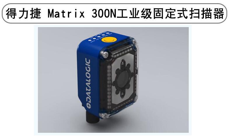 得利捷(datalogic)MATRIX 300N