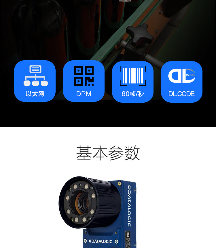 得利捷(datalogic)MATRIX 410N