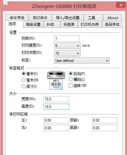 斑马GK888t标签打印机设置
