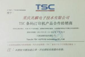 TSC条码打印机产品合作经销商-兆麟