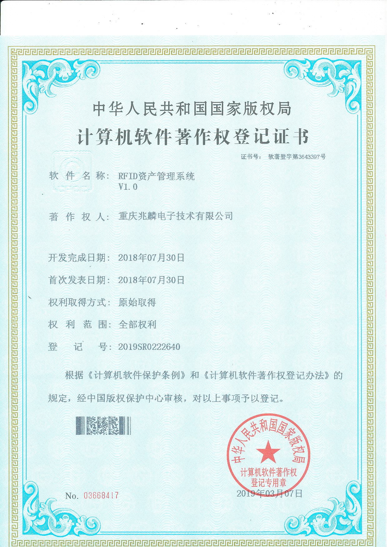 RFID资产管理系统V1.0