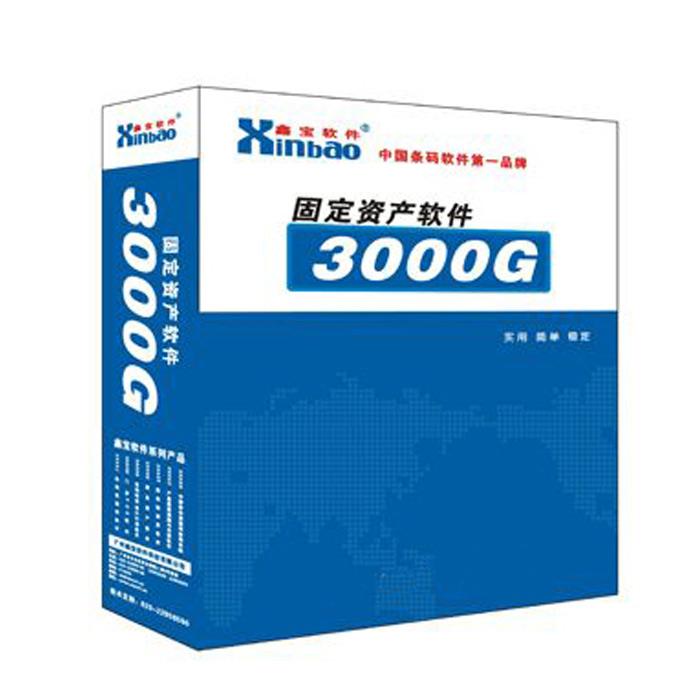 固定资产软件[3000G]