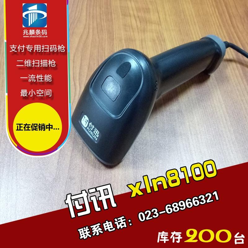 微信/支付宝收款扫码枪:付讯xln8100