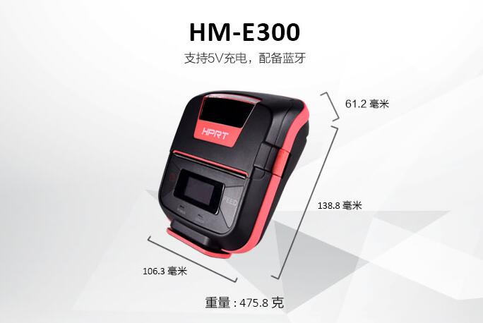 汉印便携式小票打印机HM-E300 支持蓝牙/安卓
