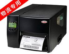 Godex科诚 EZ-2050 物流专用标签打印