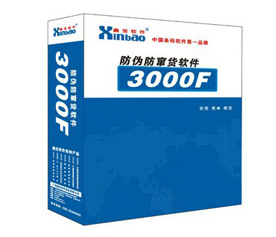 防伪防窜货软件[3000F]