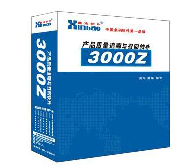 产品质量追溯与召回软件[3000Z]