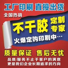 重庆不干胶标签纸 万博man手机客户端纸 打印纸