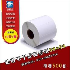 80*80mm热敏纸 不干胶标签纸 500张 条码纸 标签纸 打印纸