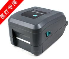 Zebra斑马 GT820 商业条码打印机