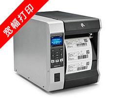 Zebra斑马ZT620宽幅打印机