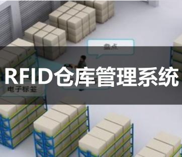 RFID仓储管理方案