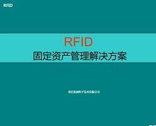 重庆RFID固定资产管理系统_RFID资产管理软件_兆麟条码