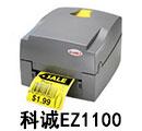 科诚EZ1100
