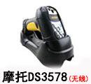 霍尼DS3578