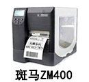 斑马ZM400