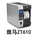 斑马ZT610